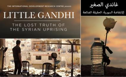 Film Review: Little Gandhi